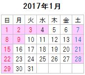 La・VIE(ラ・ヴィ)オンラインショップカレンダー