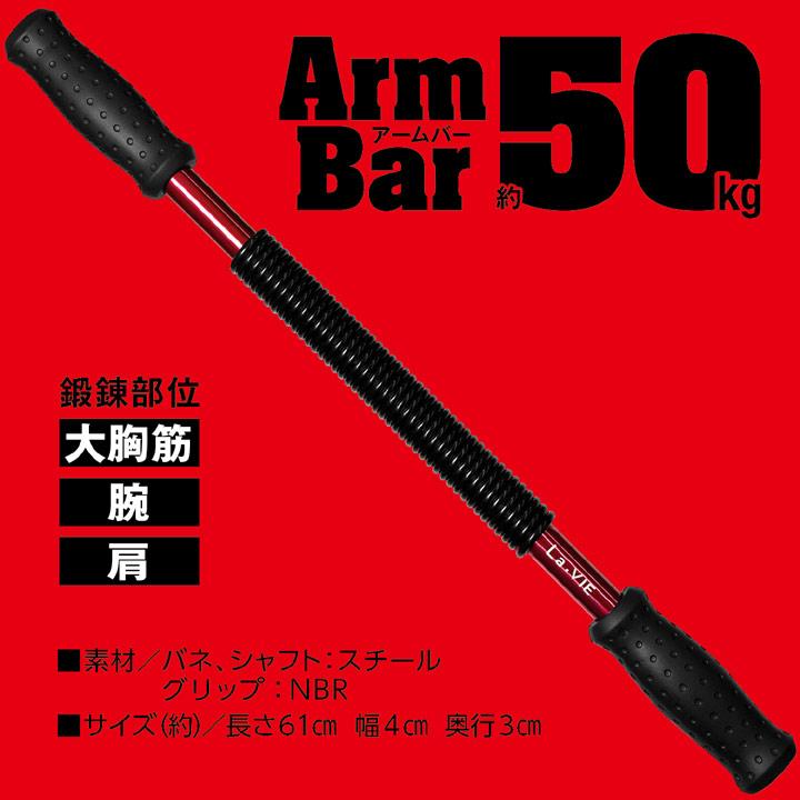 La-VIE(ラ・ヴィ)アームバー30kg