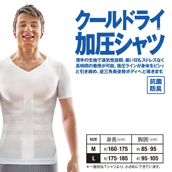 La-VIE(ラ・ヴィ)吸汗速乾クールドライ加圧シャツ