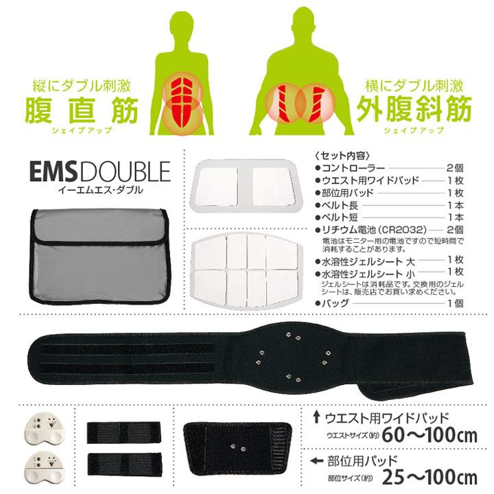La-VIE(ラ・ヴィ)EMSダブル