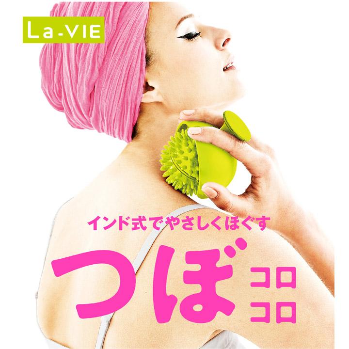 La-VIE(ラ・ヴィ)つぼコロコロ