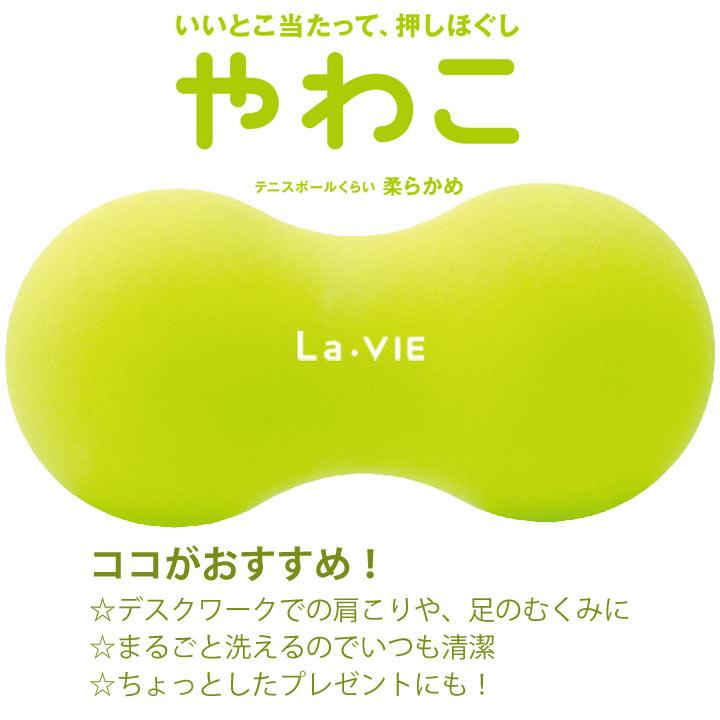 La-VIE(ラ・ヴィ)やわこ テニスボールマッサージ用