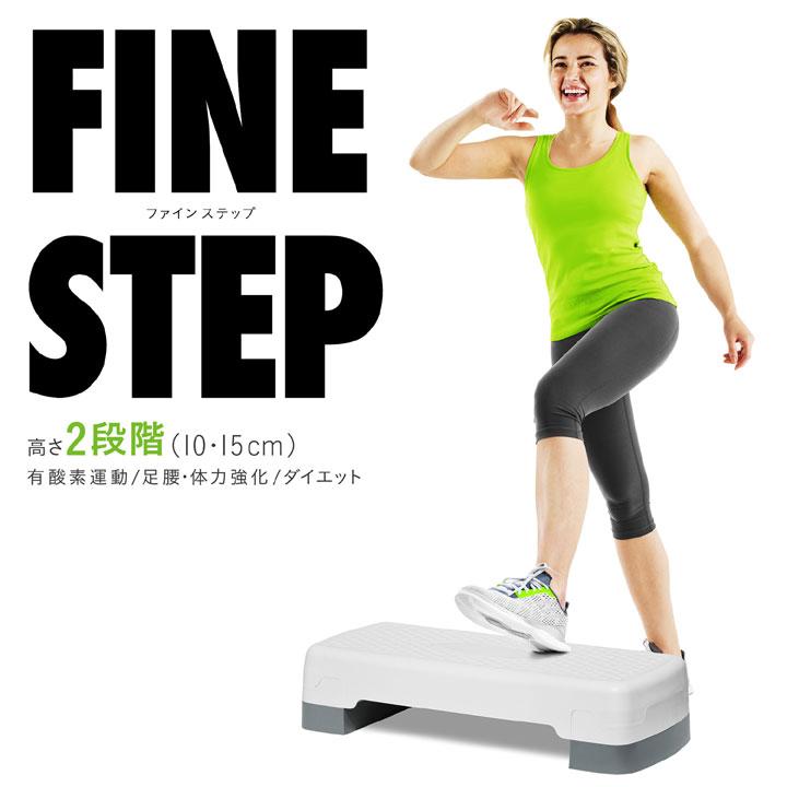La-VIE(ラ・ヴィ)踏み台昇降ステップ台ファインステップ