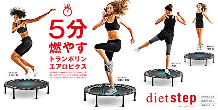 市川海老蔵さん・小林麻央さんご愛用の家庭用トランポリンB-SANTE(ビ・サンテ)ダイエットステップ