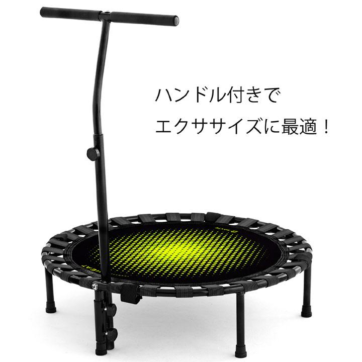B-SANTE(ビ・サンテ)家庭用ハンドル付きトランポリンヒート