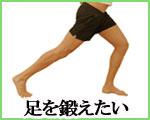 足・腿を鍛えたい