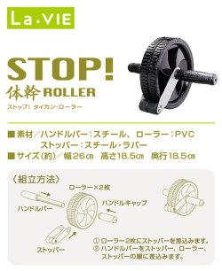 3B-4005 STOP!体幹ローラー