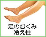 足のむくみ・冷え性