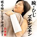 3B-3720La-VIE(ラ・ヴィ)眠る時シルクサポーター腕・ひじ