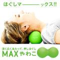 3B-4707La-VIE(ラ・ヴィ)MAXやわこ テニスボールダイエット用