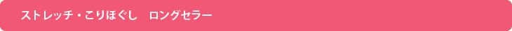La・VIE(ラヴィ)オンラインショップサポーター・サウナスーツ・ヘルスケア おすすめ商品おすすめ商品
